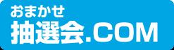 抽選会.com
