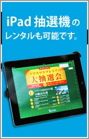 iPad 抽選機